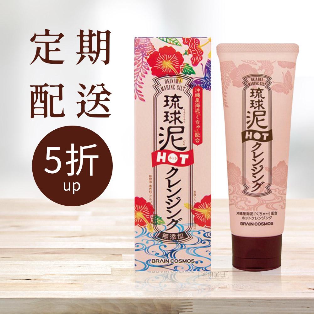 【定期訂購】琉球泥溫熱卸妝凝膠