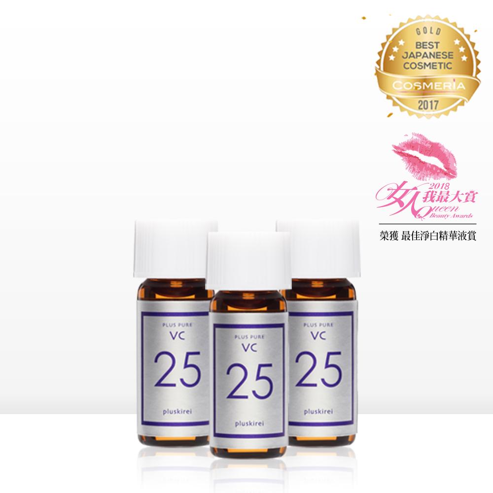 Plus Pure VC25 維他命C亮白精華 mini【3件組】