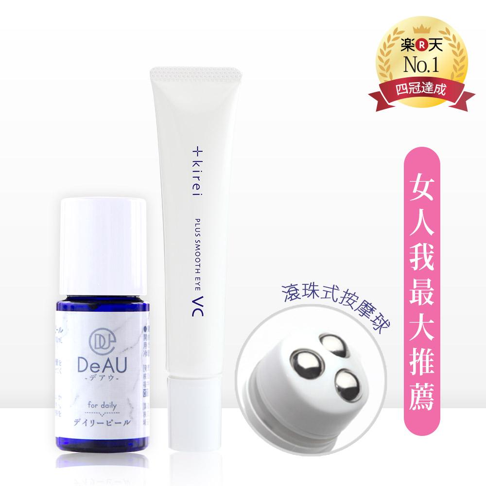 煥膚養眼精華組(亮眼滾珠按摩精華+DeAU每日角質代謝肌底液 mini)