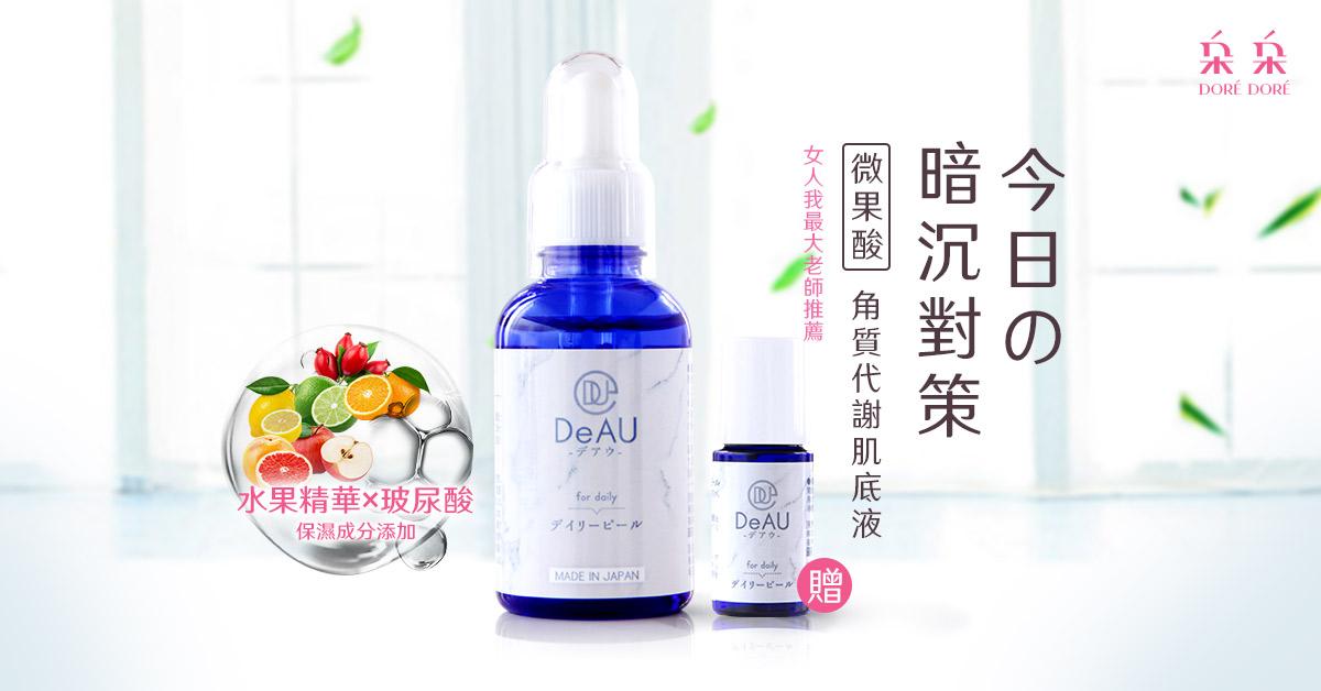 【買大送小】DeAU每日角質代謝肌底液