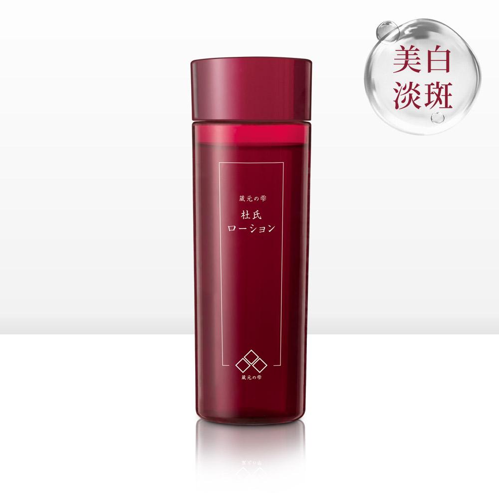 藏元之露 酵母鑽白強效保濕神仙水 150ml