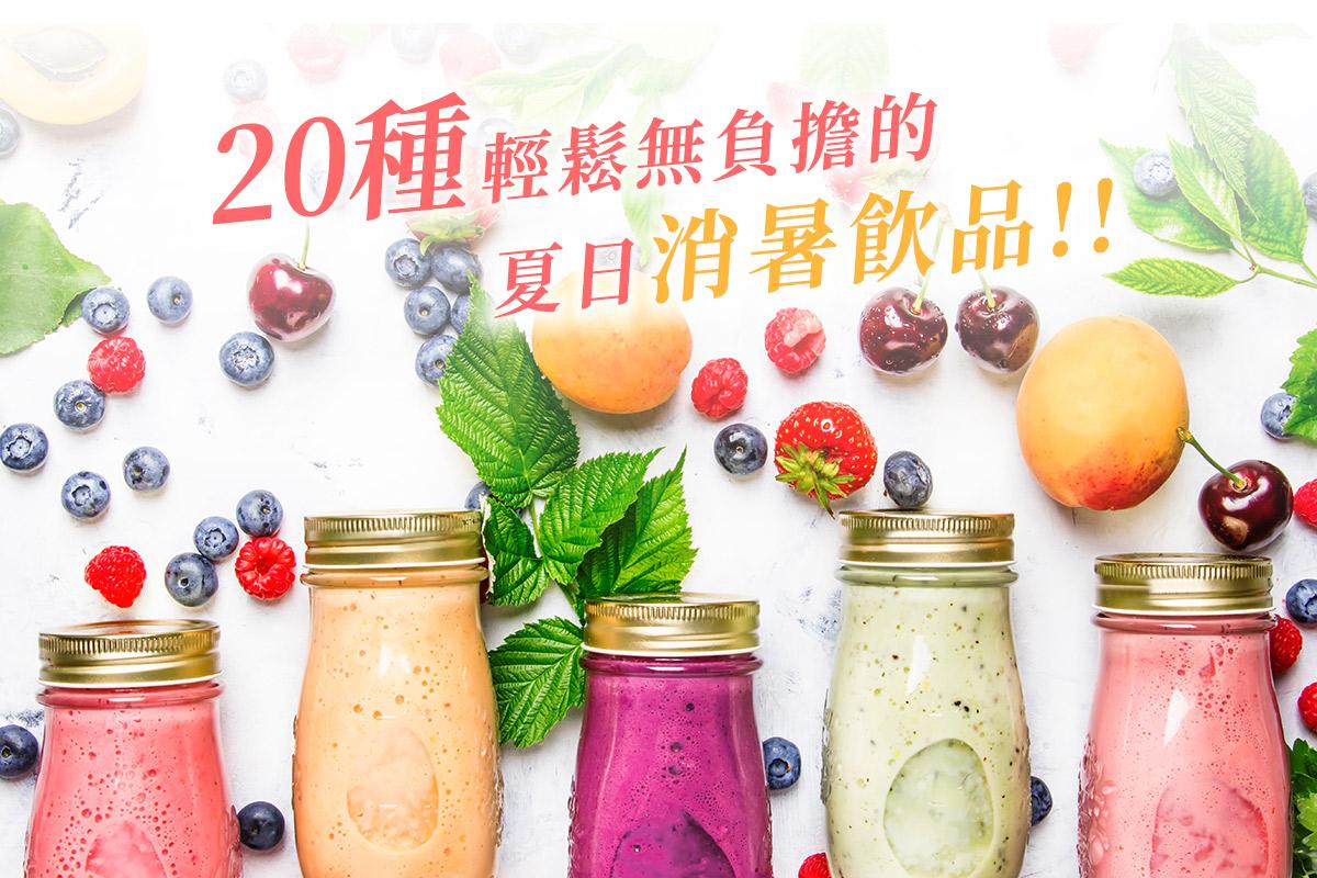 20種輕鬆無負擔的夏日消暑飲品