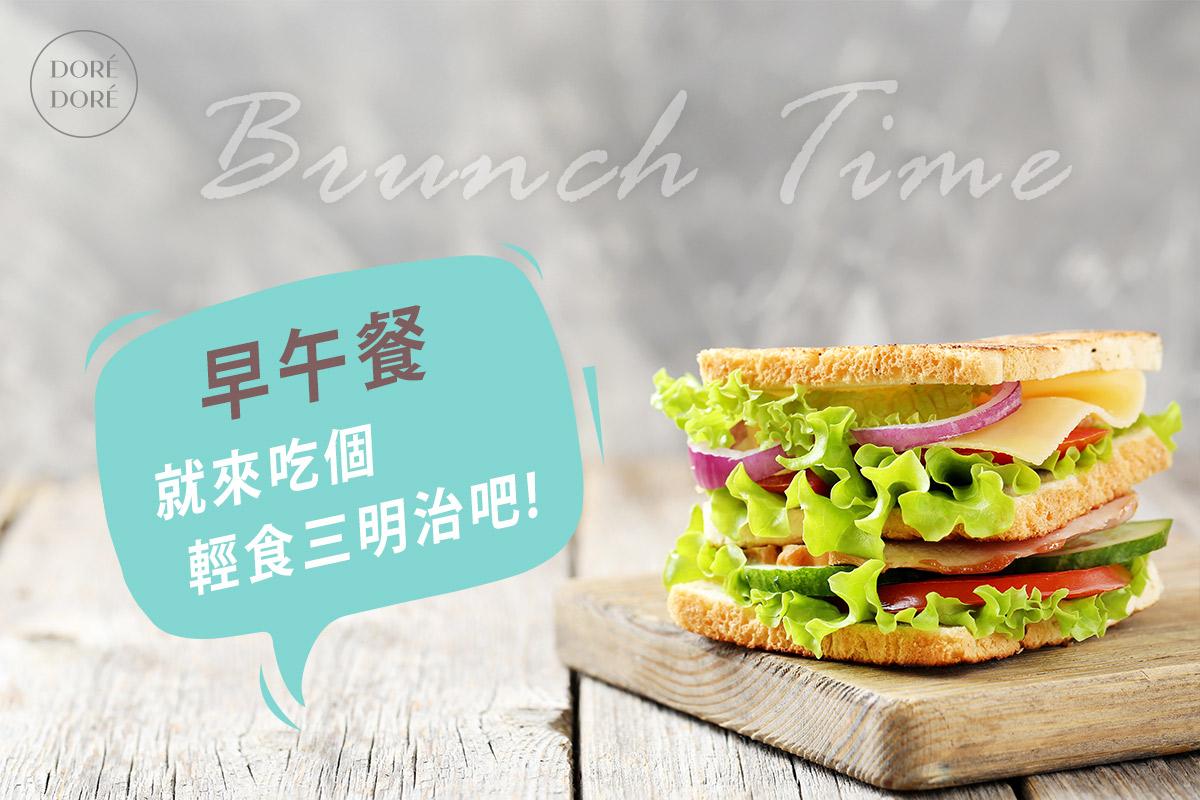早午餐就來吃個輕食三明治吧~