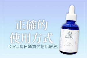 DeAU藍藍露的使用說明!