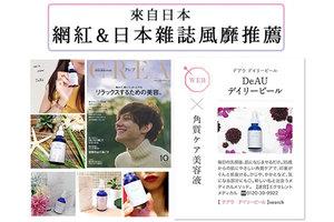日本小藍瓶吹起角質保養旋風  你跟上了嗎?